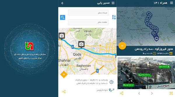 141 دانلود 141 وضعیت راههای کشور و نمایش تصاویر آنلاین اندروید