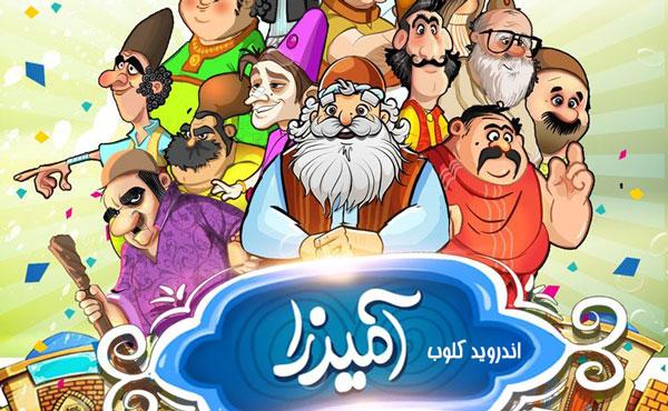 Amirza دانلود Amirza v3.1 بازی آمیرزا با جواب کامل اندروید