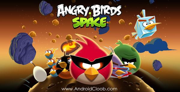 Angry Birds Space HD دانلود Angry Birds Space HD v2.2.10 بازی انگری بردز فضایی اندروید + مود