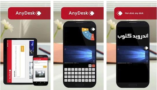 AnyDesk دانلود AnyDesk remote PC/Mac control نرم افزار کنترل کامپیوتر و مک برای اندروید