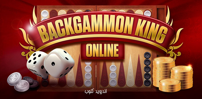 Backgammon King Online دانلود Backgammon King Online v2.5.4 بازی پادشاه تخته نرد آنلاین اندروید