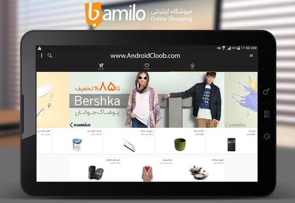 Bamilo دانلود برنامه بامیلو bamilo بزرگترین فروشگاه اینترنتی اندروید