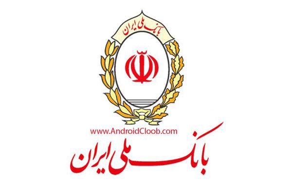 Bank Melli Iran دانلود همراه بانک ملی ایران ورژن جدید 4.11 + ذکر قابلیتها