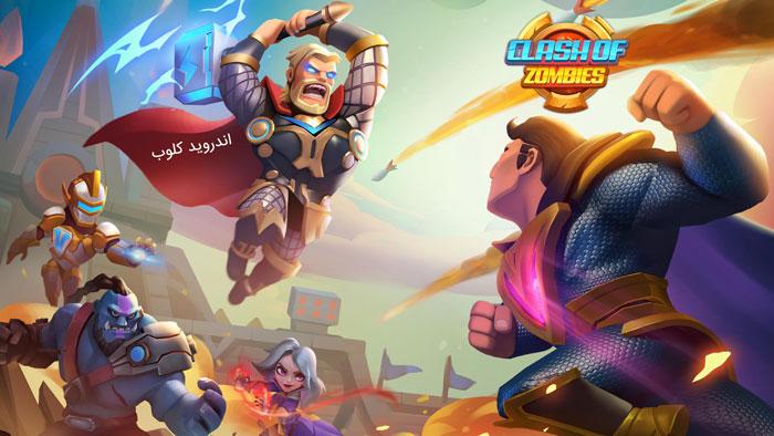Clash of Zombies 2 Heroes Game دانلود Clash of Zombies 2: Heroes Game v2.4 کلش اف زامبی 2 برای اندروید