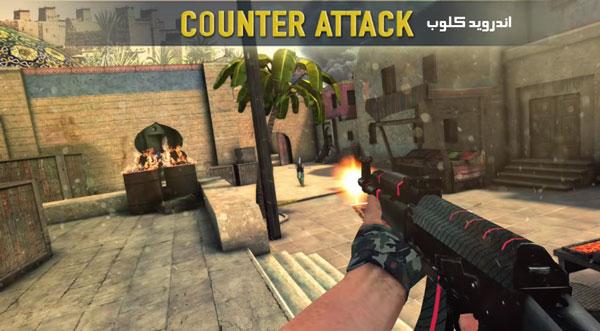 Counter Attack 3D Shooter دانلود Counter Attack 3D   Shooter V1.2.06 بازی کانتر آنلاین اندروید