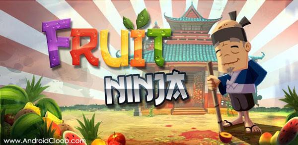 Fruit Ninja دانلود Fruit Ninja v2.4.5 بازی برش میوه اندروید + مود