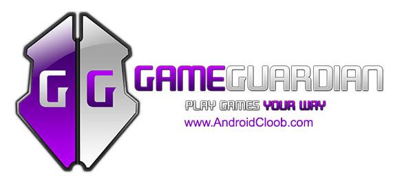 Game Guardian دانلود GameGuardian v8.31.0 برنامه تقلب در بازی های اندروید
