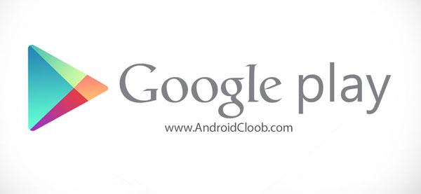 Google Play Store دانلود Google Play Store v13.0.22 فروشگاه گوگل پلی فارسی اندروید
