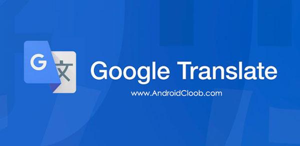 Google Translate دانلود Google Translate v5.11.0 مترجم گوگل ترنسلیت اندروید