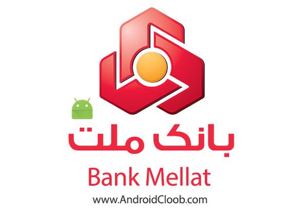 Mellat Mobile Bank دانلود برنامه همراه بانک ملت نسخه جدید اندروید + دریافت کلید تبادل