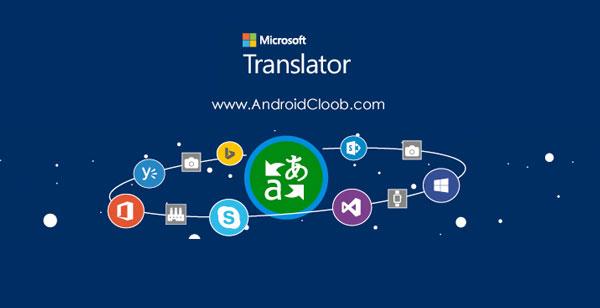 Microsoft Translator دانلود Microsoft Translator v3.1.252 برنامه مترجم مایکروسافت اندروید