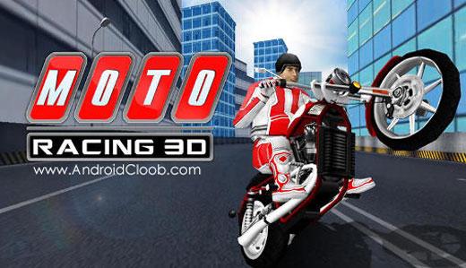 Moto Racer 3D دانلود Moto Racer 3D v20170510 بازی موتوری سه بعدی اندروید + مود