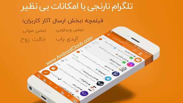Orange Telegram دانلود تلگرام نارنجی به همراه آیدی یاب اندروید