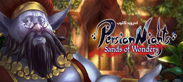 Persian Nights دانلود Persian Nights Full v1.2 بازی شبهای ایرانی اندروید