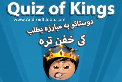 Quiz of kings دانلود Quiz of kings v1.12.42 بازی ایرانی کوییز اف کینگز اندروید