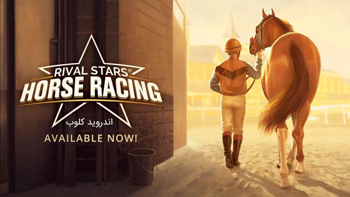 Rival Stars Horse Racing 5 دانلود Rival Stars Horse Racing v1.1 بازی ورزشی اسب دوانی اندروید