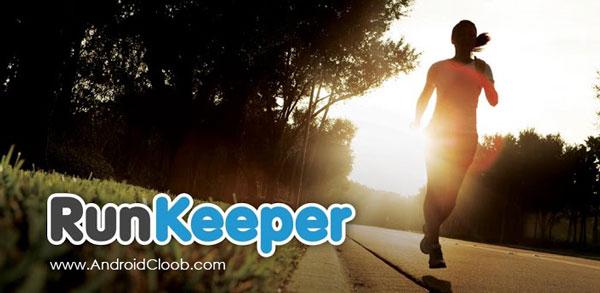 Runkeeper دانلود RunKeeper – GPS Track Run Walk v7.9.3 برنامه تناسب اندام اندروید