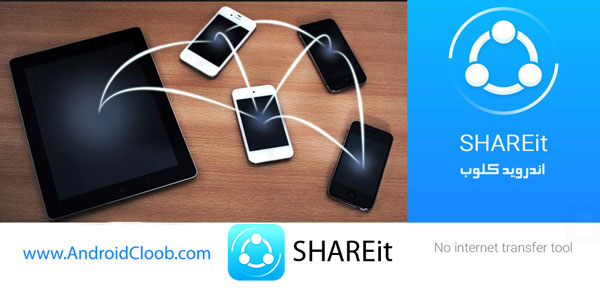 SHAREit دانلود SHAREit: File Transfer,Sharing v3.10.16 شریت اندروید