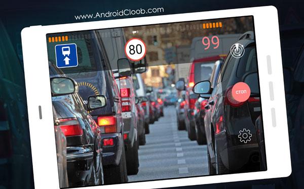 Smart Driver Anti Radar دانلود Smart Driver Anti Radar v1.6.0.11024 برنامه راننده هوشمند اندروید