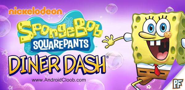 SpongeBob Diner Dash دانلود SpongeBob Diner Dash v3.25.3 بازی غذاخوری باب اسفنجی اندروید
