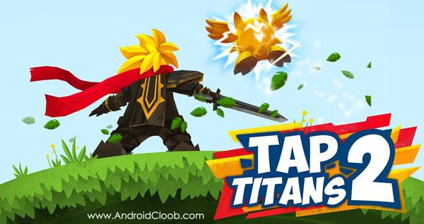 Tap Titans 2 دانلود Tap Titans 2 v1.6.5 بازی نبرد تایتان ها 2 اندروید + مود