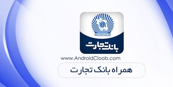 TejaratBank دانلود برنامه همراه بانک تجارت v3.5.2 برای اندروید + همراز