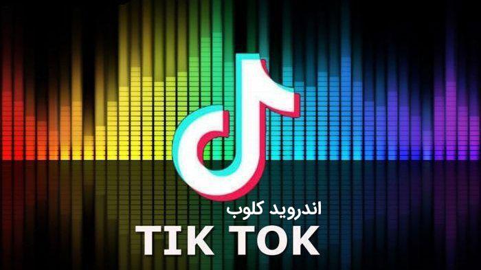 TikTok دانلود TikTok v17.4.2 برنامه جنجالی تیک تاک اندروید + Lite