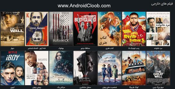 appido دانلود Appido برنامه تماشای آنلاین فیلم خارجی اندروید