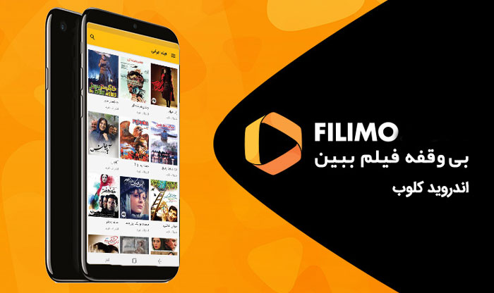 filimo دانلود Filimo v4.4.5 تماشای آنلاین فیلم های عاشقانه اندروید