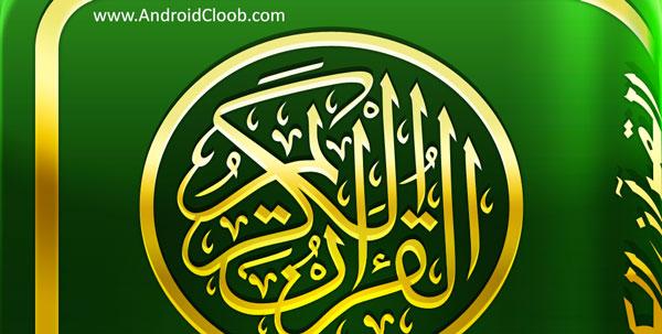 iQuran دانلود iQuran v2.5.4 برنامه قرآن کریم کامل اندروید