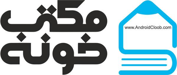 maktabkhooneh برنامه مکتب خونه آموزش مجازی رایگان + دریافت گواهینامه رسمی