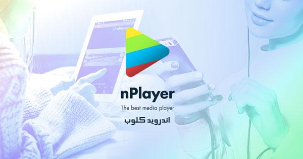 nPlayer دانلود nPlayer v1.5.4.27 اپلیکیشن پخش و ویرایش ویدئو اندروید