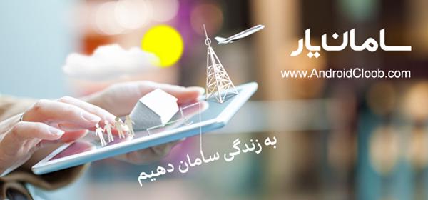 saman yar دانلود برنامه سامانیار همراه بانک سامان اندروید + سامانک جدید