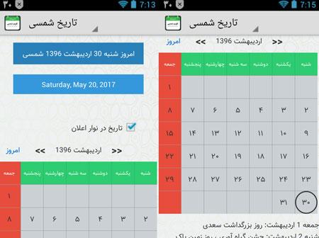 tarikh emrooz دانلود برنامه تاریخ امروز شمسی و میلادی اندروید